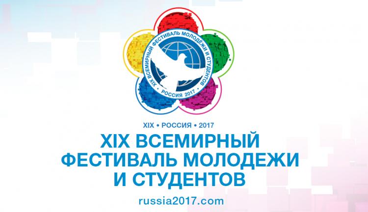ВУфе соберутся участники XIX Всемирного фестиваля молодежи истудентов