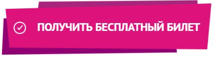 УФС— генеральный партнер TWITW 2017