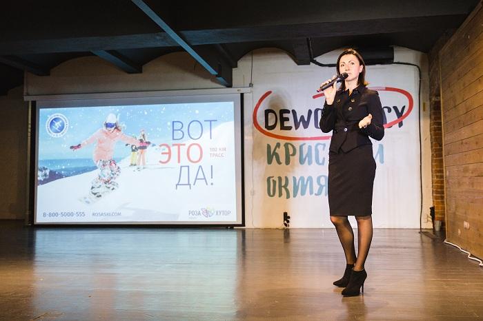 Курорт «Роза Хутор» презентовал турагентам зимний сезон-2018