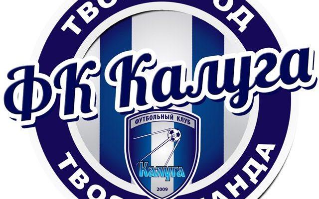 Победу отметил футбольный клуб «Калуга»