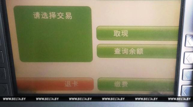 Вбанкоматах «Беларусбанка» появился китайский язык