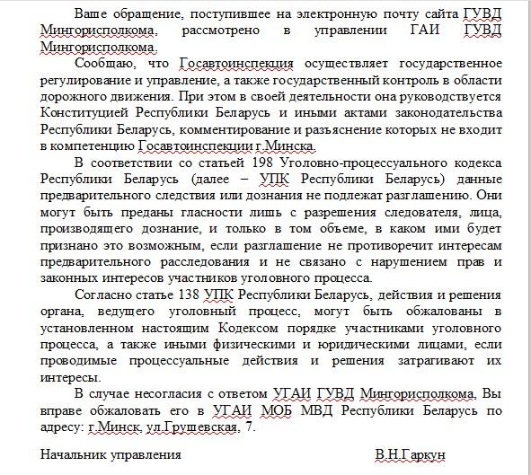 Гончарова: виновник ДТП наКальварийской исчез отследствия в столице