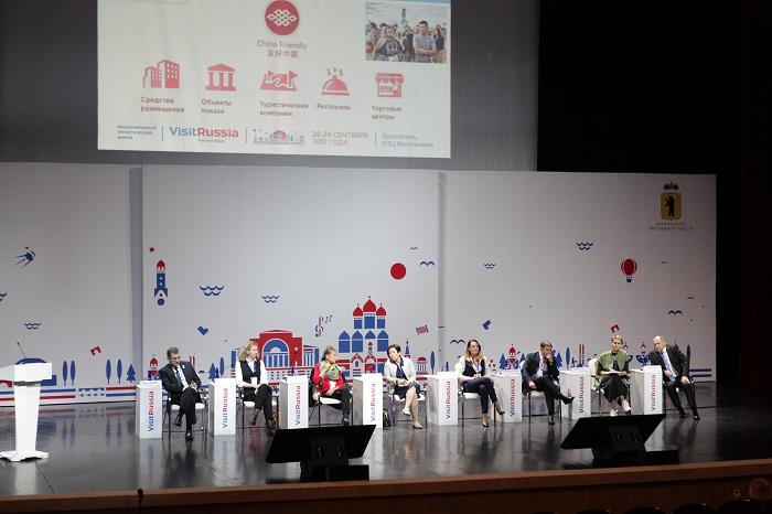 ВЯрославле завершился форум «Visit Russia»