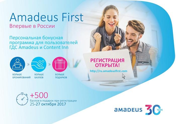 Amadeus запускает программу лояльности для ТА