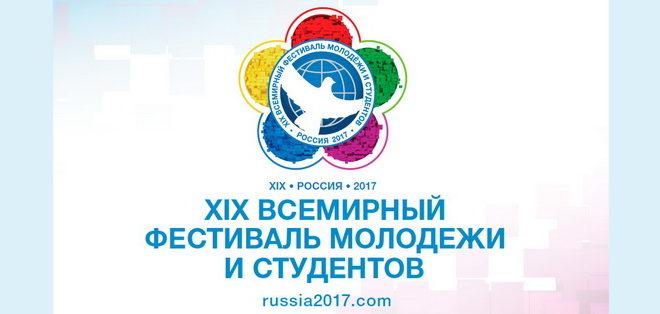 Сто калужан поедут на Всемирный фестиваль молодежи и студентов 2017