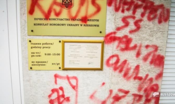 Неизвестные исписали оскорбительными фразами сооружение консульства Украинского государства впольском Жешуве
