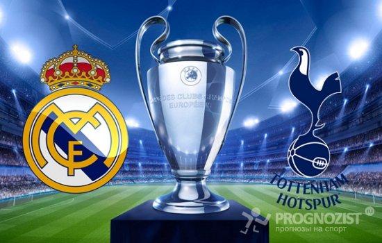«Реал»— «Тоттенхэм»: прогнозы знатоков наматч Лиги Чемпионов