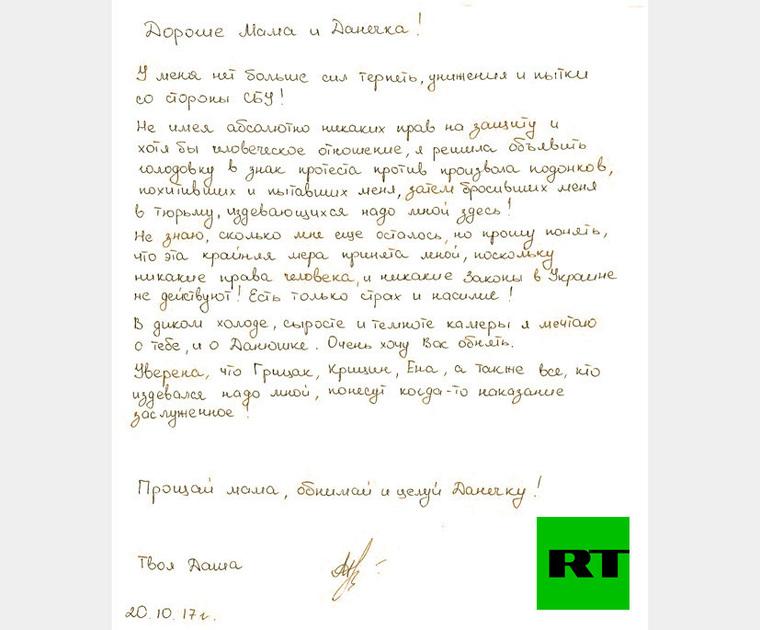 Обвиняемая вгосизмене вУкраинском государстве Мастикашева написала прощальное письмо матери