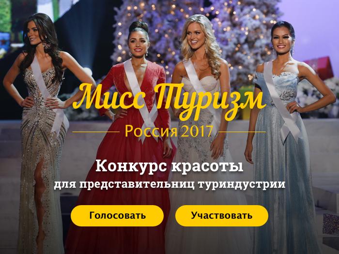Один день дозавершения онлайн голосования конкурса «Мисс Туризм 2017»