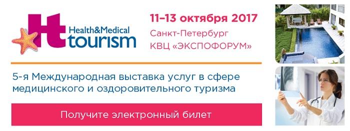 Получите бесплатный билет навыставку Health&Medical Tourism