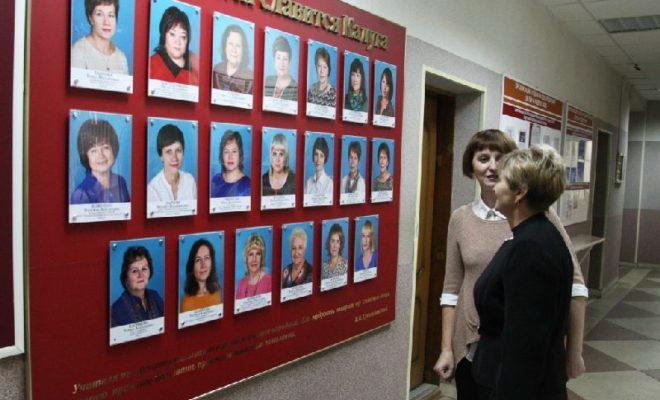 На «педагогической» Доске Почета появились новые лица