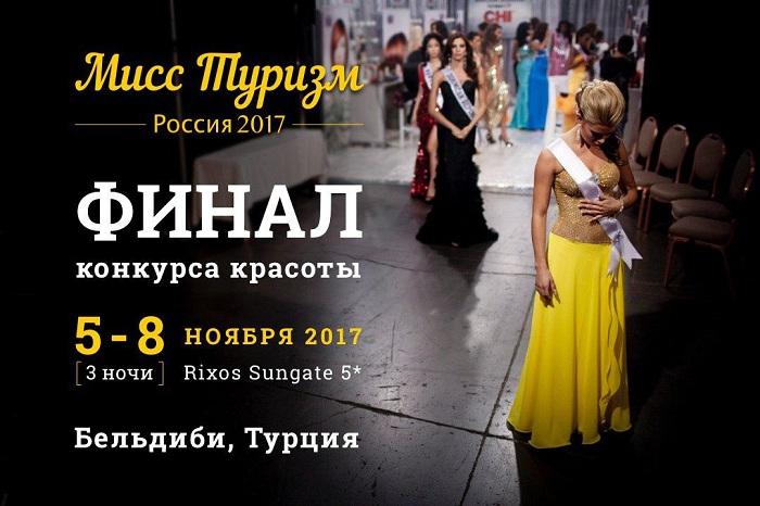 ТОП менеджеры турагентств поедут нафинал конкурса «Мисс Туризм 2017»