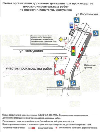 На Правом берегу меняется схема движения транспорта