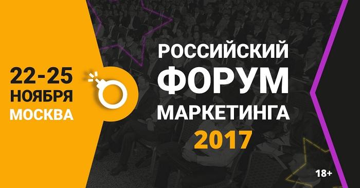 «Российский Форум Маркетинга 2017»:как это было