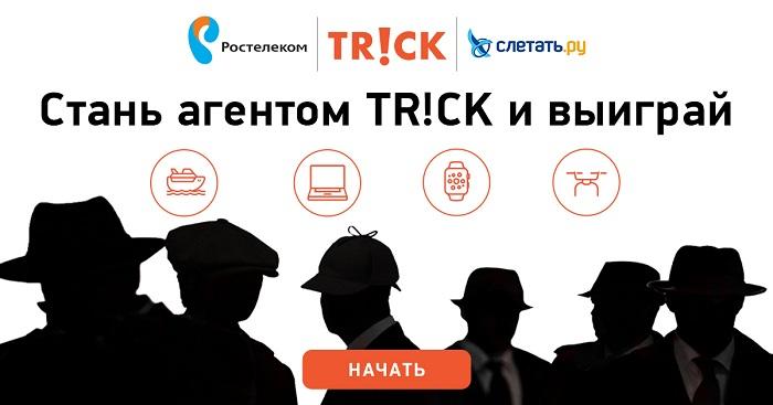 Морской круиз— победителю онлайн-квеста оттелеканала TRiCK!