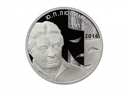 Банк РФ выпускает памятные серебряные монеты номиналом 1 и2 руб