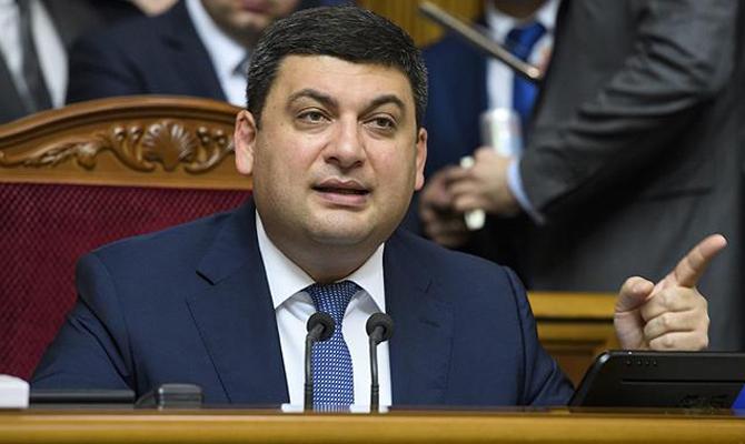 Гройсман рассчитывает, что бюджет Рада примет «чутьли не впервый раз вовремя»
