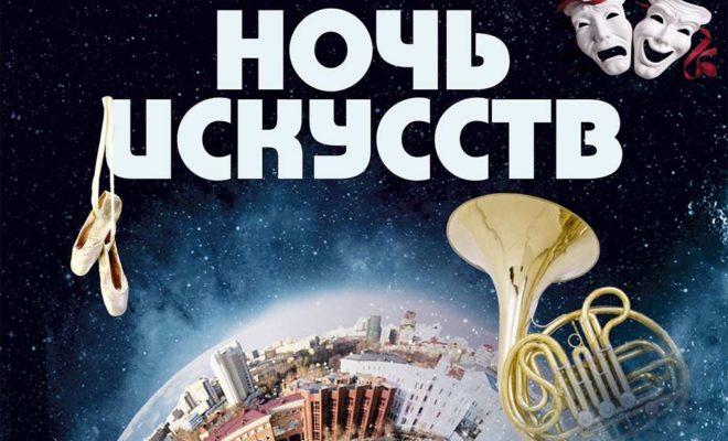 Ночь искусств – 2017 в Калуге. Что интересного ждет калужан в «Ночь искусств»?