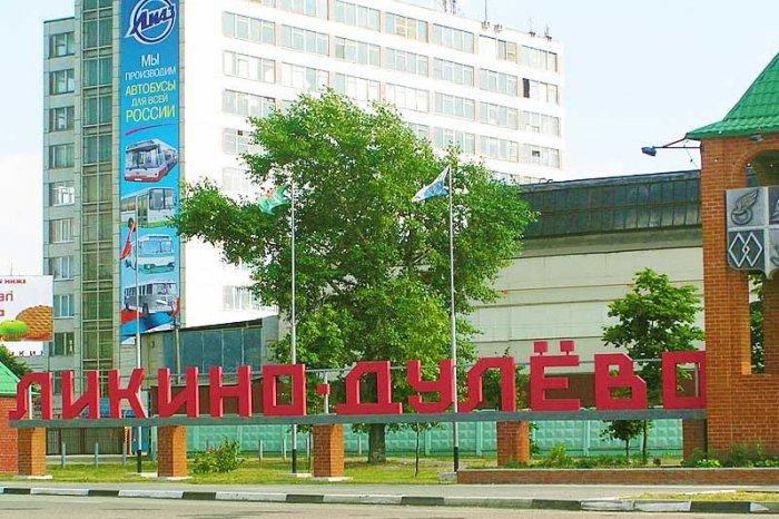 Орехово-Зуевский район стал городским округом Ликино-Дулёво