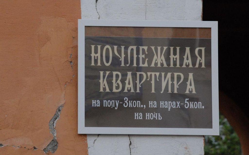 Помещение наКожевенной передано под музей «Ночлежная квартира»