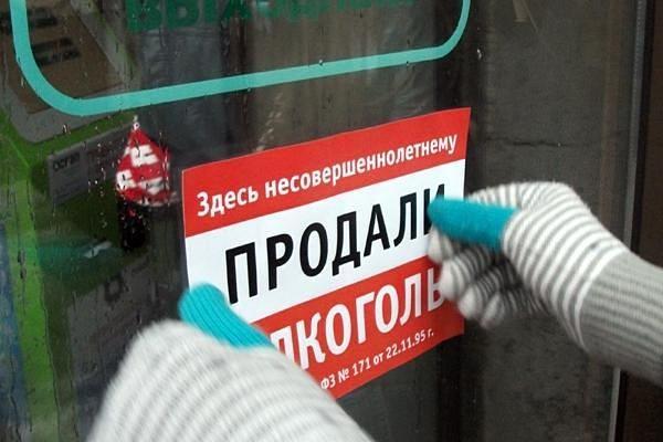 В Малоярославце подросткам продают алкоголь