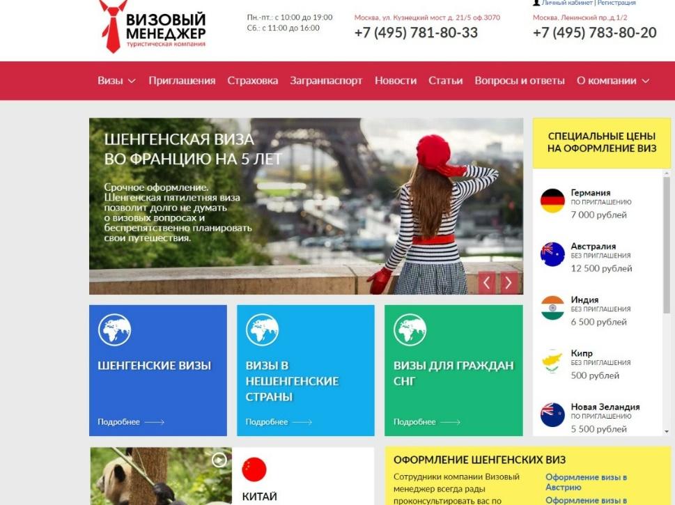 Виза онлайн: преимущества для агентств итуристов