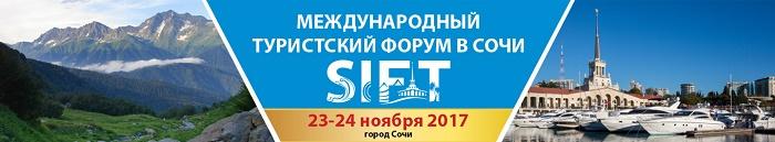 Международная выставка «Курорты иТуризм» пройдет вСочи