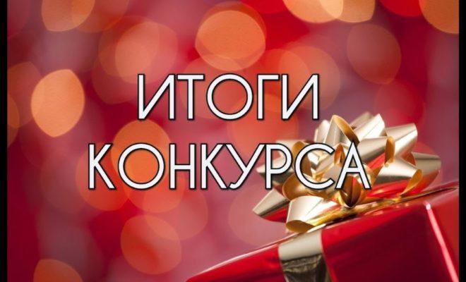 Определен первый победитель конкурса от PRessa40.ru