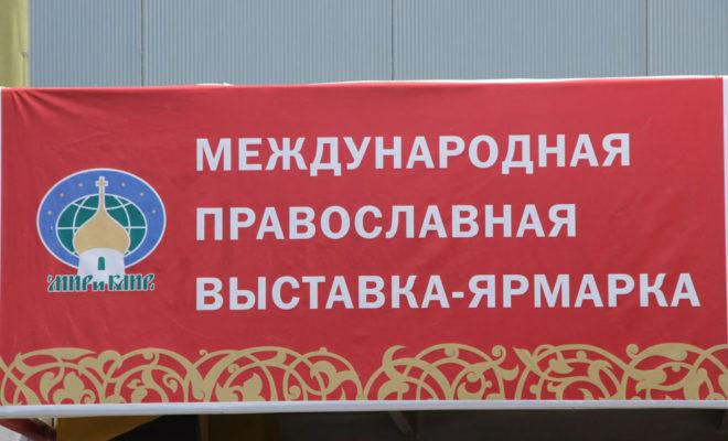 В Калуге пройдет одиннадцатая выставка-ярмарка «Мир и Клир»