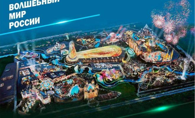 В Калужской области построят уникальный парк-курорт  «Волшебный мир России»