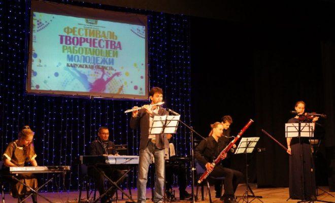 В Калуге прошел Фестиваль творчества работающей молодежи
