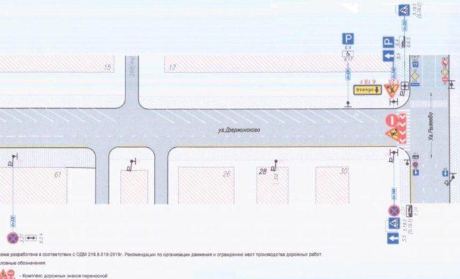 По улице Дзержинского будет ограничено движение транспорта