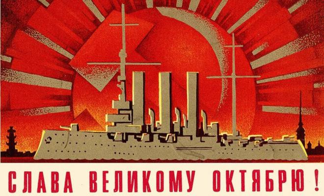 Обнинск отметит 100-летие Октябрьской революции