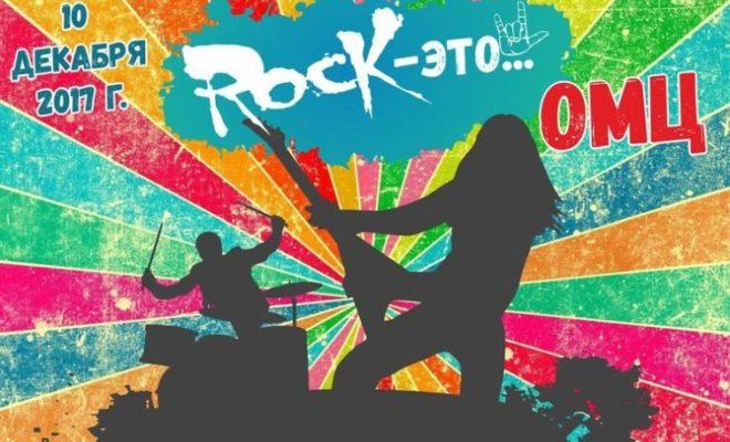 В декабре в Калуге пройдет большой рок-фестиваль