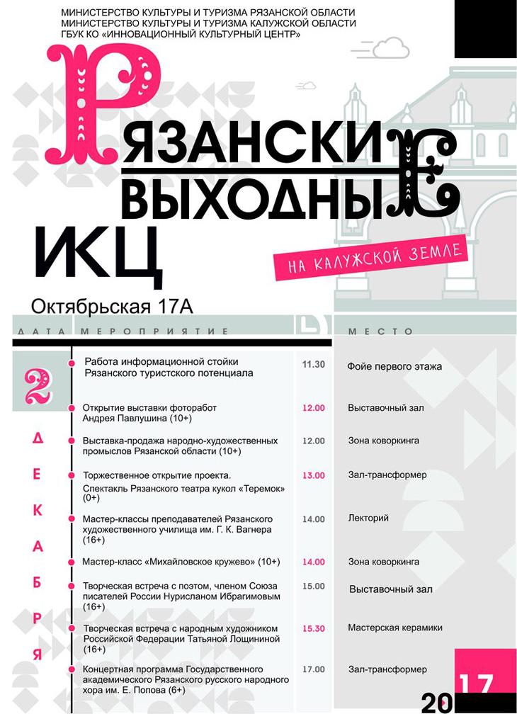 В Калуге пройдут «Рязанские выходные»