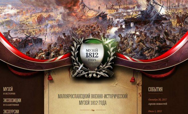 Сайт музея в Малоярославце – один из самых позитивных в России