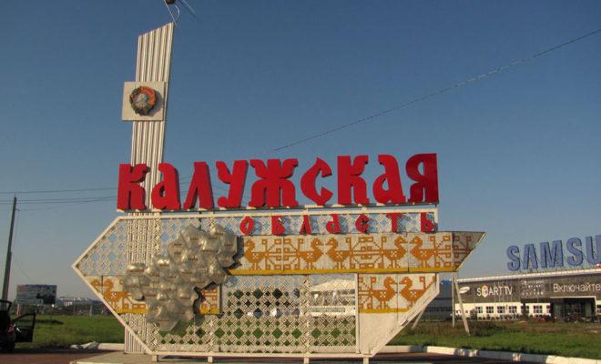 Президент похвалил Калужскую область
