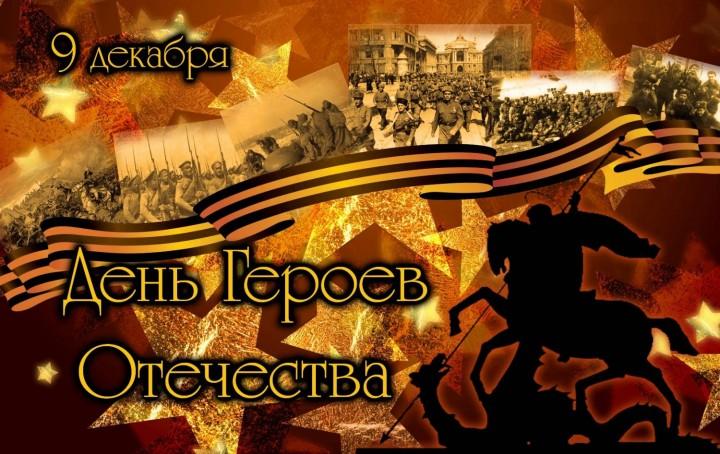 День Героев Отечества в РФ