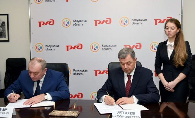 Калужская область иРЖД подписали соглашение осотрудничестве до 2020г
