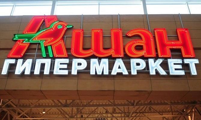 Милиция нашла в супермаркетах «Ашан» контрафактный продукт ссимволикой FIFA