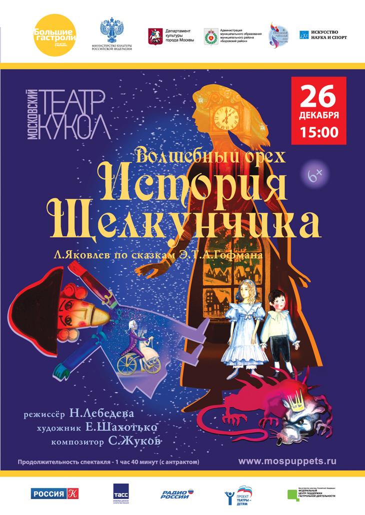 Впервые в Боровске «Большие гастроли»