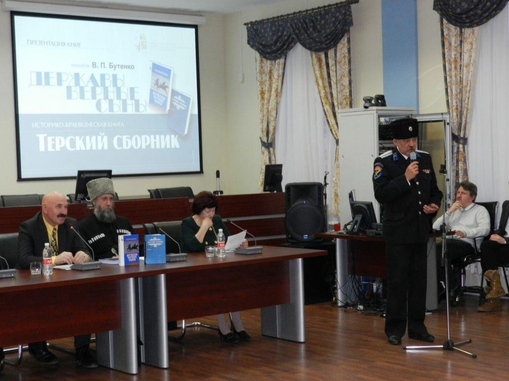 Труды обистории икультуре казачества увидели свет наСтаврополье