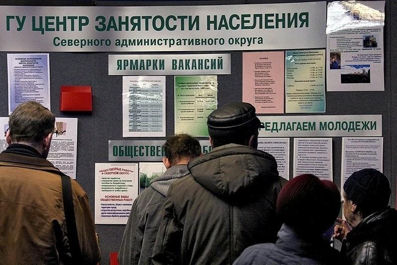 В РФ уровень безработицы может составить приблизительно 5,1% по результатам года