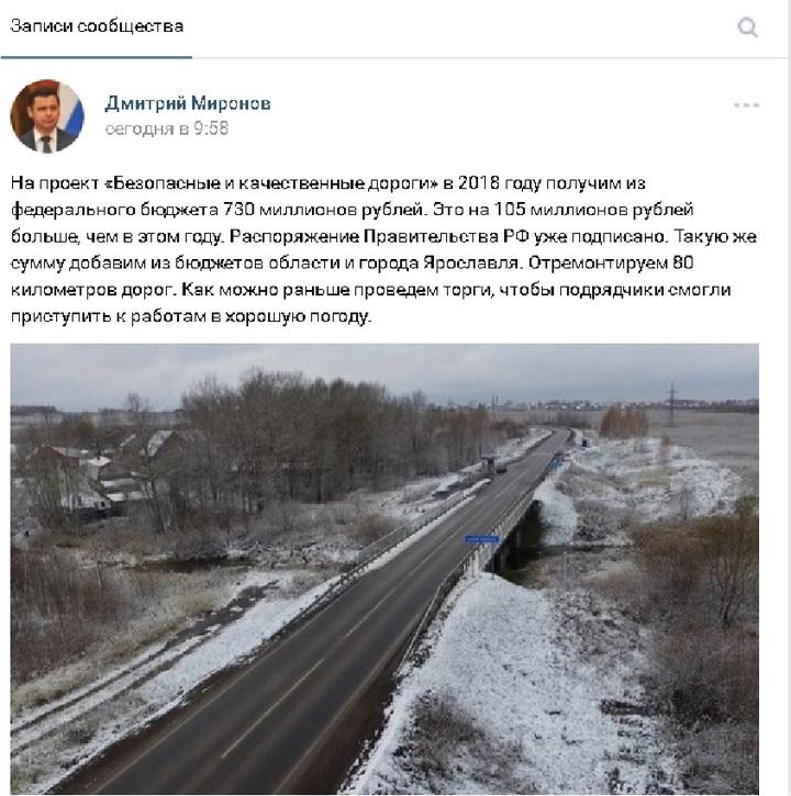 Ярославская область получит 730 млн наремонт дорог
