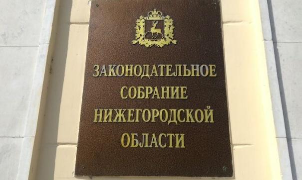 Заксобрание приняло в 2-х чтениях бюджет Нижегородской области на предстоящий год