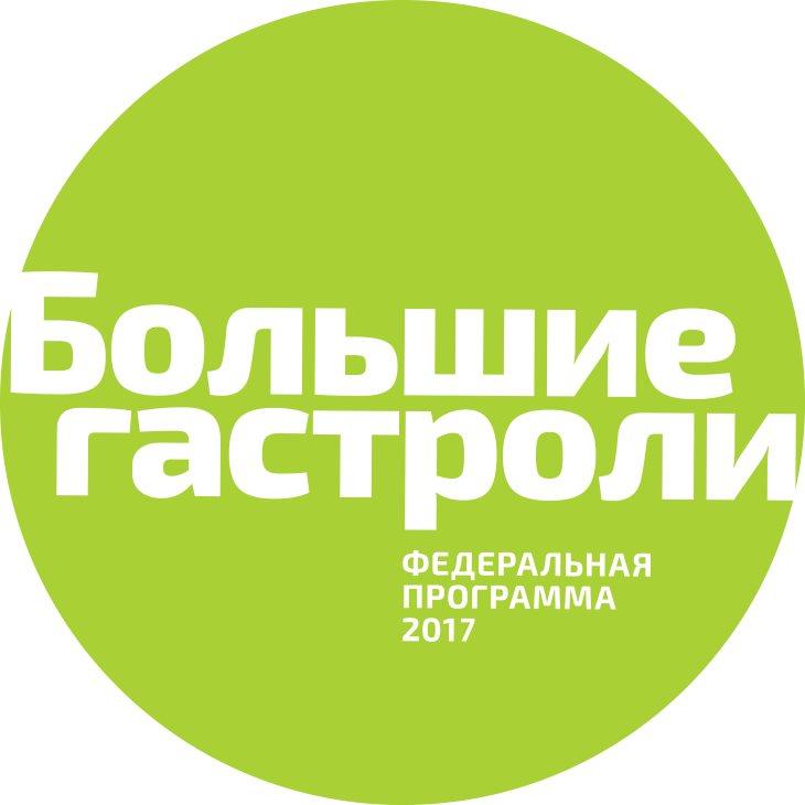 В Калуге: «Большие гастроли» русской классики