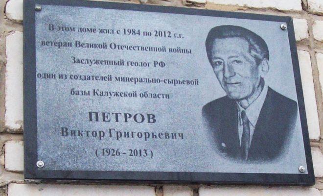 В Калуге открыли мемориальную доску заслуженному геологу