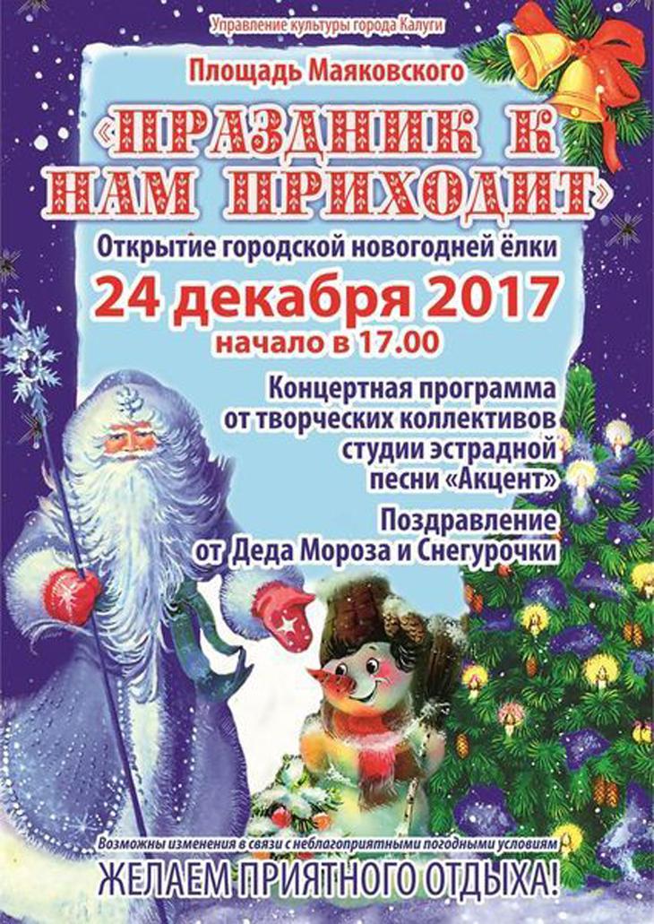 На площади Маяковского состоится открытие новогодней ёлки