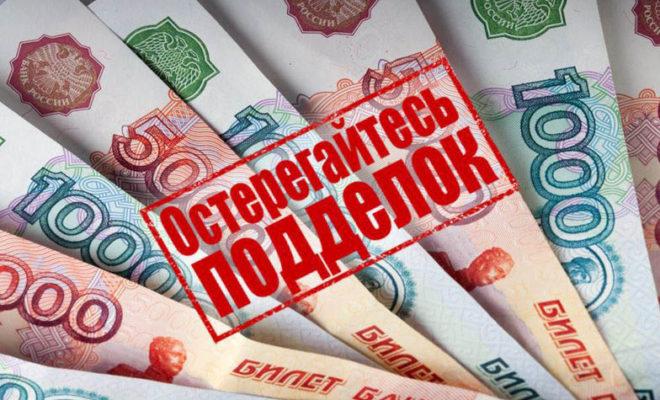 В области участились случаи обнаружения поддельных денежных купюр