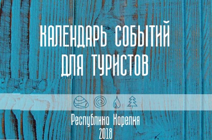 Презентован Календарь туристских событий Карелии-2018